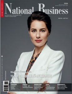 НАМ - 15 лет! - интервью для журнала National Business